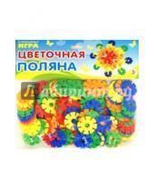 Картинка к книге Развивающая игра - Цветочная поляна. 260 деталей
