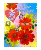 Картинка к книге Стезя - 1Т-079/День рождения 25/открытка-гигант/вырубка