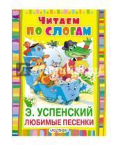 Картинка к книге Николаевич Эдуард Успенский - Любимые песенки