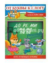 Картинка к книге Васильевна Наталия Курганова - От буквы к слогу
