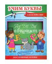 Картинка к книге Васильевна Наталия Курганова - Учим буквы