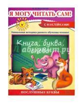 Картинка к книге Васильевна Наталия Курганова - Я могу читать сам!
