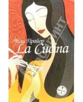 Картинка к книге Лили Прайор - La Cucina=Кухня