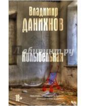 Картинка к книге Борисович Владимир Данихнов - Колыбельная