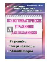 Картинка к книге Анатольевна Маргарита Павлова - Психогимнастические упражнения для школьников: разминки, энергизаторы, активаторы