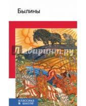 Картинка к книге Классика в школе. Новое оформление - Былины