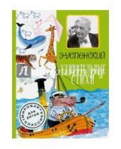 Картинка к книге Николаевич Эдуард Успенский - Удивительные стихи