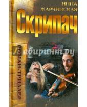 Картинка к книге Инна Жарчинская - Скрипач