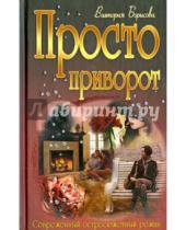 Картинка к книге Александровна Виктория Борисова - Просто приворот