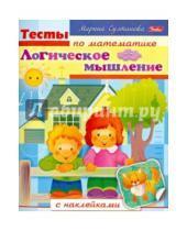 Картинка к книге Марина Султанова - Тесты по математике с наклейками. Логическоее мышление