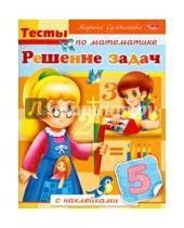 Картинка к книге Марина Султанова - Тесты по математике с наклейками. Решение задач