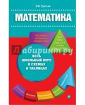 Картинка к книге Владимировна Ирина Третьяк - Математика