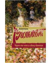 Картинка к книге Николаевна Екатерина Вильмонт - Чёрт-те что и сбоку бантик