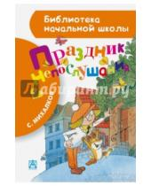 Картинка к книге Владимирович Сергей Михалков - Праздник непослушания