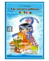 Картинка к книге Евгеньевна Александра Соболева - Как научить ребенка читать