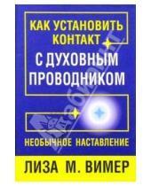 Картинка к книге М. Лиза Вимер - Как установить контакт с духовным проводником