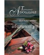 Картинка к книге Александровна Татьяна Алюшина - Все лики любви