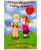 Картинка к книге Открыткин и К - ПС-103/Как только губки.../открытка с шариком