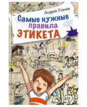 Картинка к книге Алексеевич Андрей Усачев - Самые нужные правила этикета