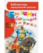 Картинка к книге Николаевич Александр Нечаев - Былины о богатырях земли русской