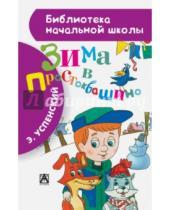 Картинка к книге Николаевич Эдуард Успенский - Зима в Простоквашино