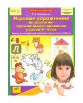 Картинка к книге Владимировна Елена Колесникова - Игровые упражнения по развитию произвольного внимания у дете1 4-5 лет