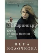 Картинка к книге Александровна Вера Колочкова - Ключи от ящика Пандоры