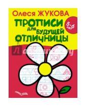Картинка к книге Станиславовна Олеся Жукова - Прописи для будущей отличницы. 5-6 лет