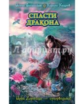 Картинка к книге Илона Волынская - Спасти дракона
