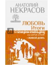 Картинка к книге Александрович Анатолий Некрасов - Любовь. Итоги. Мужчина и женщина, или шерше ля фам