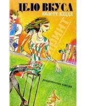 Картинка к книге Колетт Кэддл - Дело вкуса