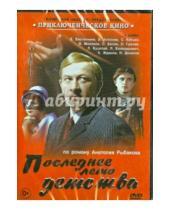 Картинка к книге В. Рубинчик - Последнее лето детства (DVD)