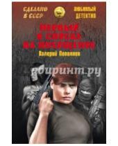 Картинка к книге Дмитриевич Валерий Поволяев - Первый в списке на похищение