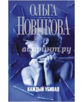 Картинка к книге Ильинична Ольга Новикова - Каждый убивал