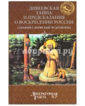 Картинка к книге Вече - Дивеевская тайна и предсказания о Воскресении России