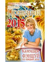 Картинка к книге Борисовна Наталия Правдина - Календарь фэншуй на каждый день 2015 года
