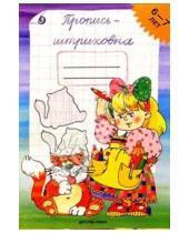 Картинка к книге Юлия Захарова - Пропись-штриховка (6-7 лет). ФГОС