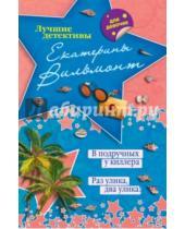 Картинка к книге Николаевна Екатерина Вильмонт - В подручных у киллера. Раз улика, два улика!
