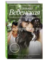 Картинка к книге Евгеньевна Татьяна Веденская - Обыкновенный волшебник