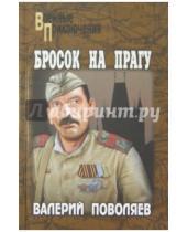 Картинка к книге Дмитриевич Валерий Поволяев - Бросок на Прагу