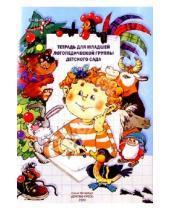Картинка к книге Валентиновна Наталия Нищева - Тетрадь для младшей логопедической группы детского сада