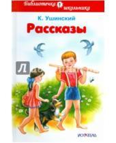 Картинка к книге Дмитриевич Константин Ушинский - Рассказы