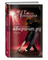 Картинка к книге Александровна Татьяна Алюшина - В огне аргентинского танго
