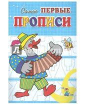 Картинка к книге Г. И. Медеева - Веселый гусь