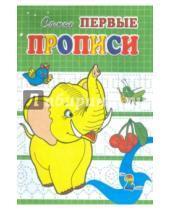 Картинка к книге Г. И. Медеева - Слонёнок