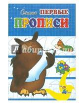 Картинка к книге Г. И. Медеева - Учёный филин