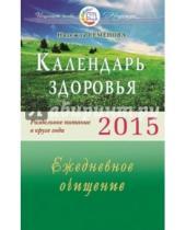 Картинка к книге Алексеевна Надежда Семенова - Календарь здоровья. Раздельное питание в круге года 2015. Ежедневное очищение