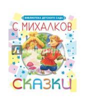 Картинка к книге Владимирович Сергей Михалков - Сказки