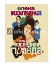 Картинка к книге Викторовна Елена Колина - Предпоследняя правда