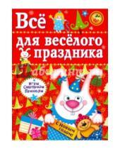 Картинка к книге Л. Маврина - Все для веселого праздника. Новый Год! Выпуск 2